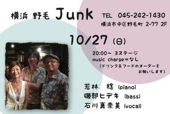 2013_10_27_junk.jpg