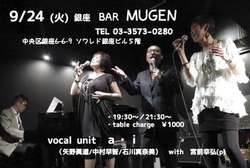 2013_9_24_MUGEN.jpg