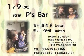 2014.1.9.Ps.jpg