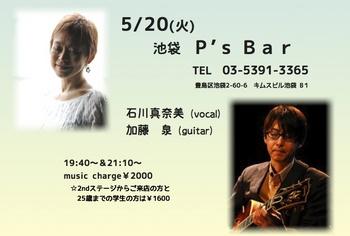 2014.5.20_Ps.jpg