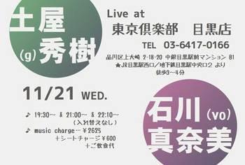 12_11_東京倶楽部.jpg