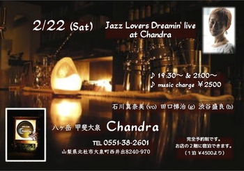 2014.2.22_chandra .jpg