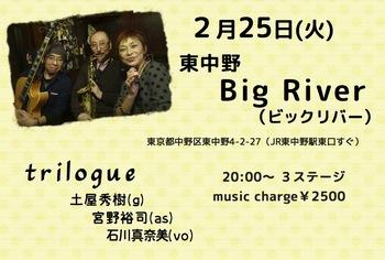 2014.2.25_bigriver.jpg