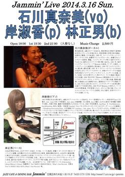 20140316石川真奈美.jpg